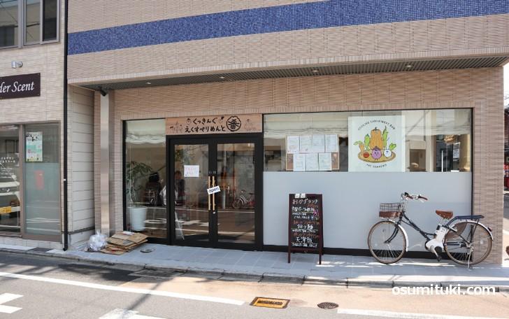 京都・二条駅近くの「くっきんぐえくすぺりめんと番」