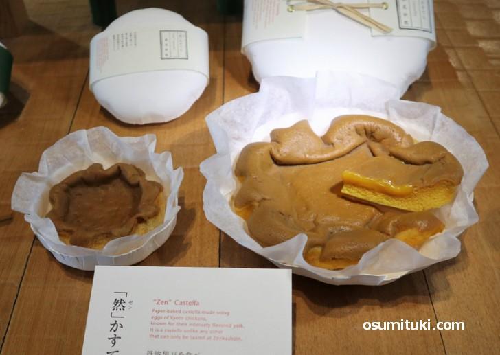 京都・然花抄院さんの「紙焼きカステラ」