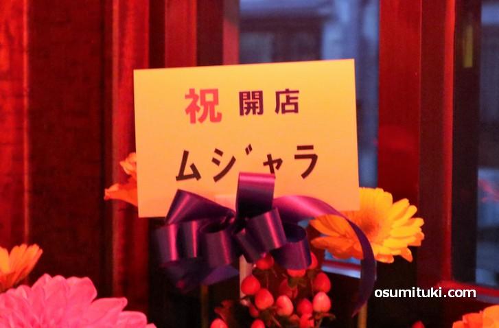 店内には「ムジャラ」さんからのお祝いの花も