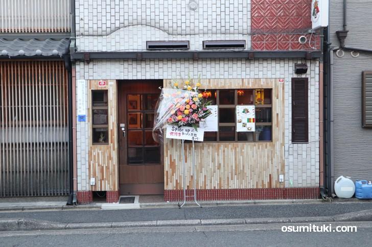 京都初スリランカスパイスカレー「SPICE UP」はラーメン久保田のお向かいにあります