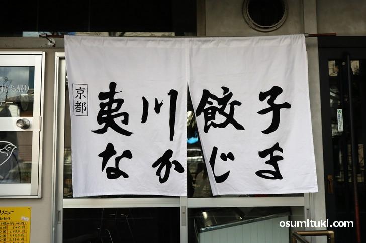 2019年2月8日新店オープンした「京都 夷川餃子なかじま」