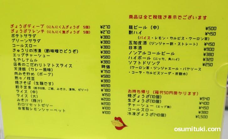 餃子は5個で270円、持ち帰りは10個で590円(税別)