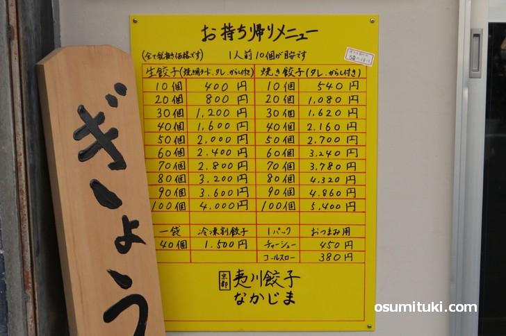 持ち帰り餃子は10個~100個まであり、400円~5400円まであります