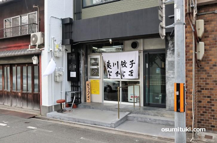 夷川餃子なかじま 昼間から営業しています