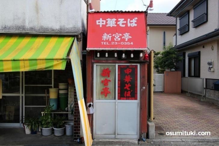 和歌山県新宮市の狭すぎるネギラーメン発祥の店「新宮亭」