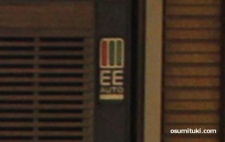 右上に「EE AUTO」というロゴマーク