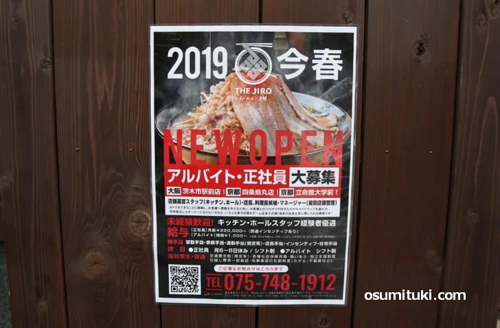 中野屋 THE JIRO 四条烏丸店の開店告知ポスター