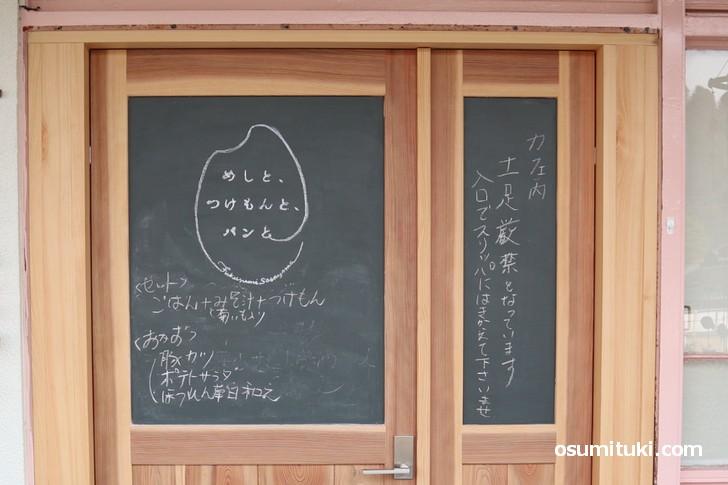 メニューは「ごはん、味噌汁、漬物」のセットが500円、1品メニュー(300円~400円)