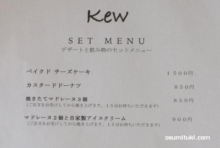 ケーキのセットメニュー(Kew)