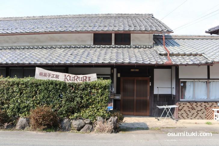 兵庫県篠山市(西野々地区)の伝統的建造物群保存地区にある焼き菓子店「焼き菓子工房 KURURI」