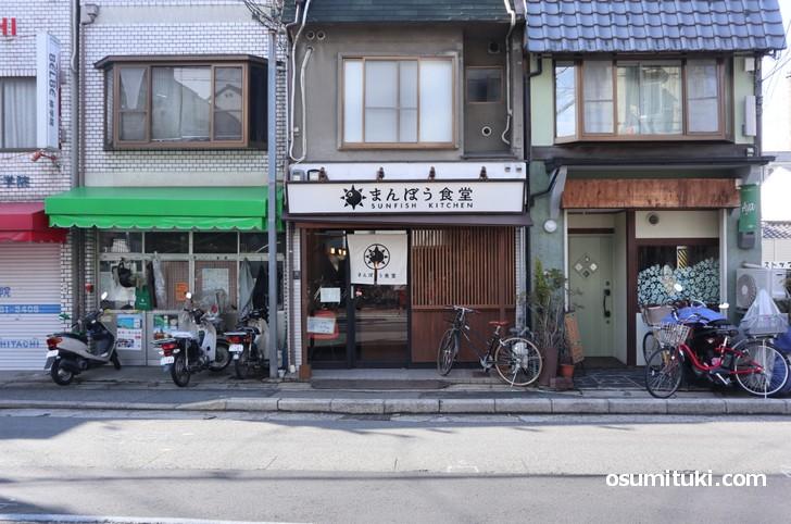 まんぼう食堂(京都・一乗寺)