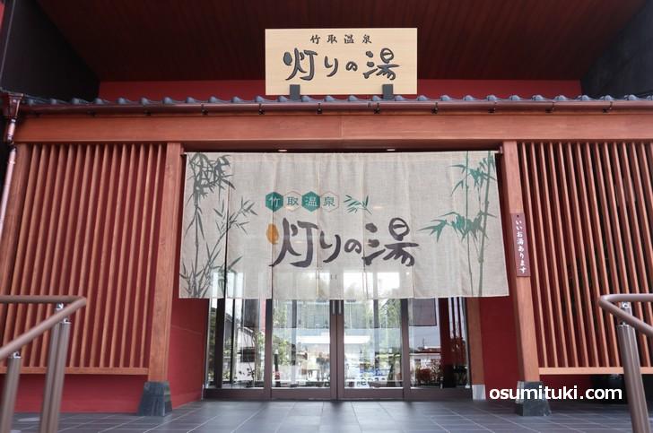 竹取温泉 灯りの湯