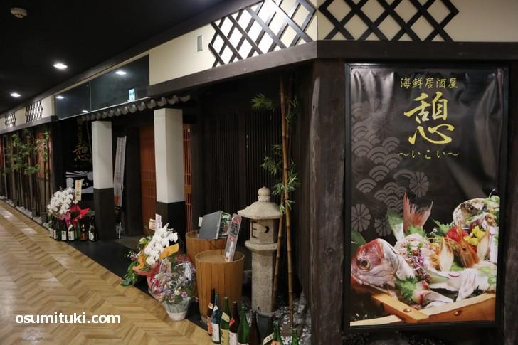 2019年2月21日に新店オープンした「海鮮居酒屋 憩」