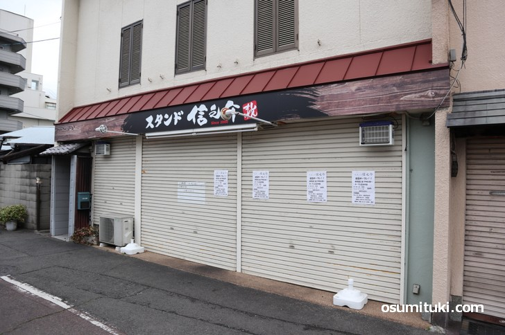 円町の「立呑み 多来」跡地にまた立ち飲みの店「スタンド 信之助」が新店オープン