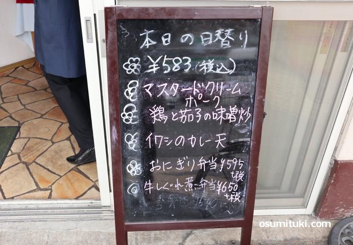 日替わりのお弁当が583円からあります