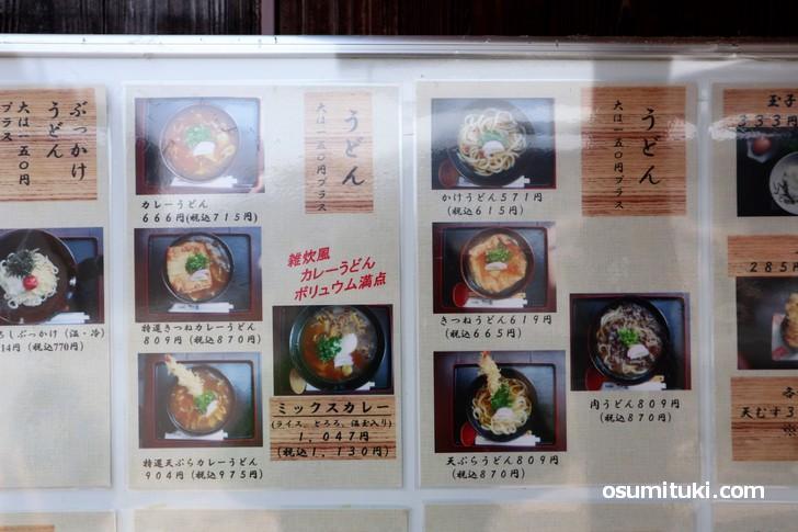 讃岐うどんは500円台~700円台程度とリーズナブルな値段です