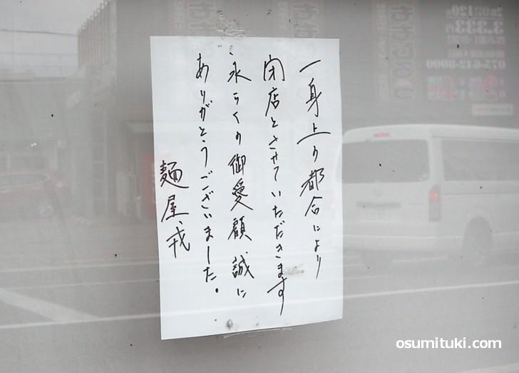 閉店の貼紙(麺屋 戎)