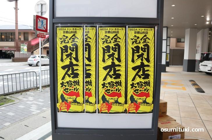MEGAドン・キホーテ京都山科店 完全閉店大感謝セール(2019年3月21日撮影)
