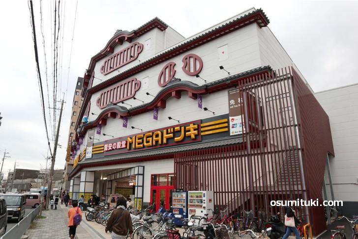 MEGAドン・キホーテ京都山科店 が閉店