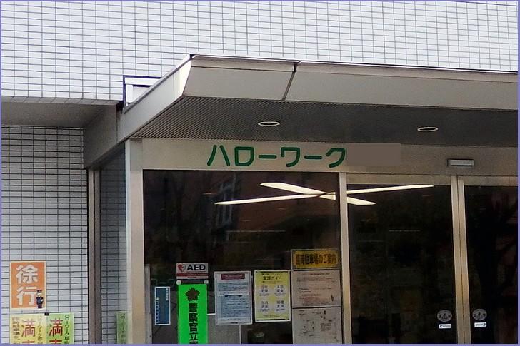ハローワークによれば「京都初の蘭州ラーメン店」が開業するらしい