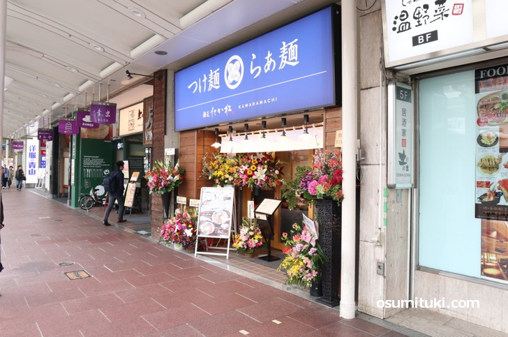 麺匠たか松 KAWARAMACHIがオープン