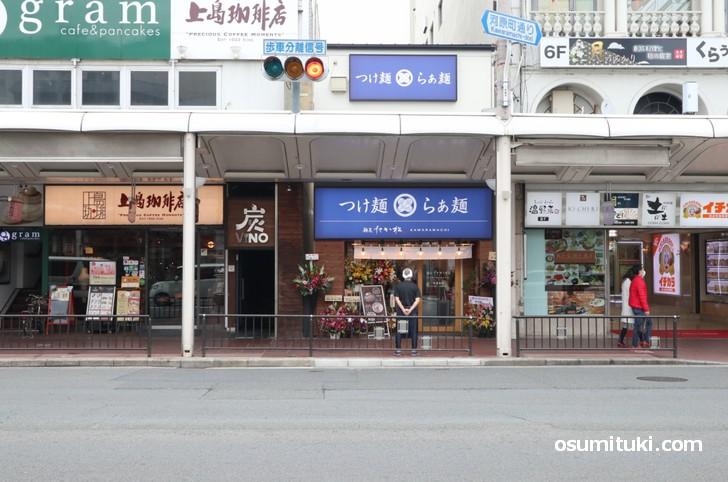 「麺匠たか松 KAWARAMACHI」の営業時間は「11時~23時」