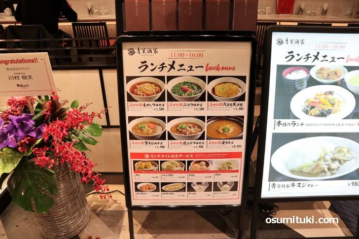 青冥酒家 京都店のランチメニュー、鱶鰭(ふかひれ)ラーメンがあります