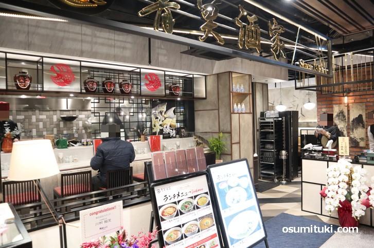 青冥酒家 京都店は「SUINA室町」地下一階にあります