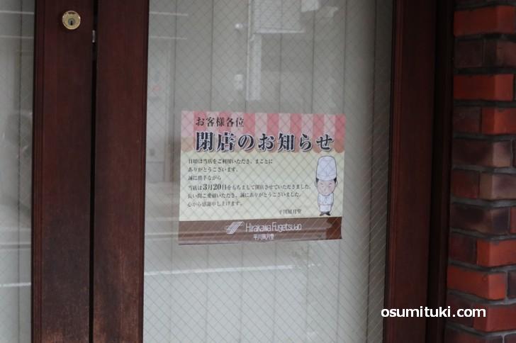 京都・北大路「平川凮月堂」