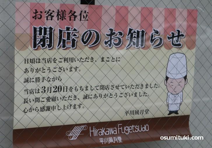 閉店告知(平川凮月堂)