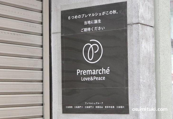 三条会商店街に貼り出された「Premarché Organics」6店舗目の告知