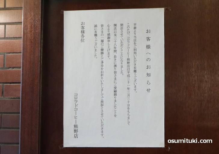 コロラドコーヒー熊野店の閉店告知