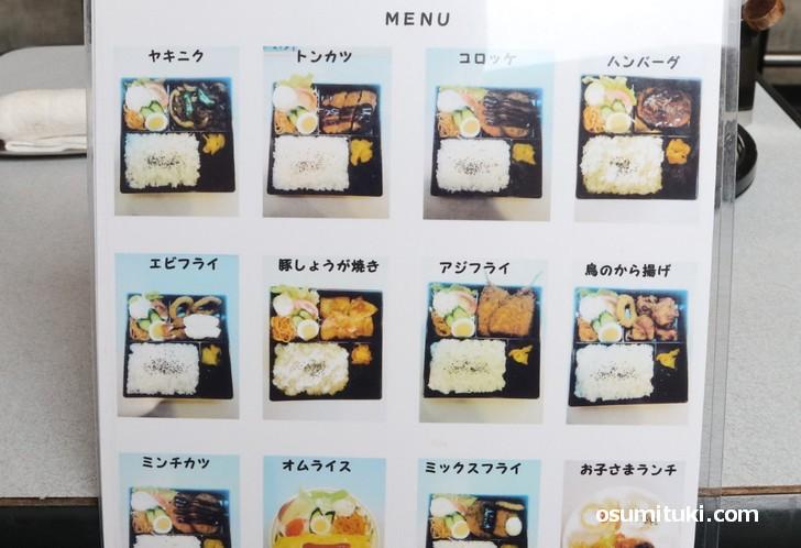 ランチの定食は11種類もあります(各750円)