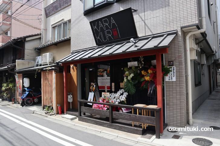 旨辛スープのつけ麺店「辛来人(からくり)」が2019年3月25日新店オープン
