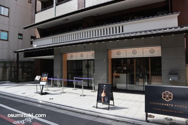 2018年12月19日新店オープン「吉祥菓寮 京都四条店」