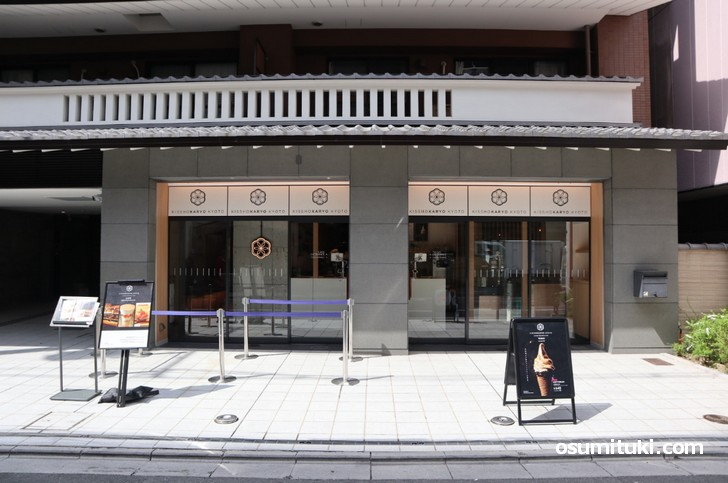吉祥菓寮 京都四条店