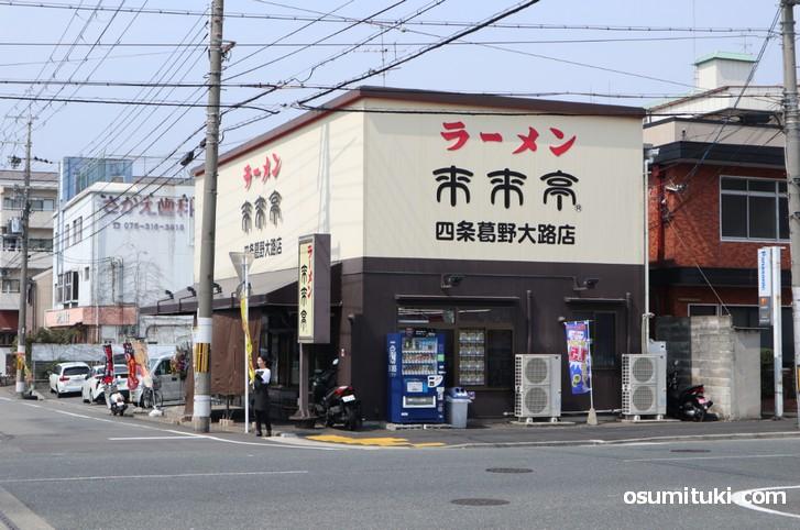 2019年3月27日リニューアルオープンした「ラーメン来来亭 四条葛野大路店」