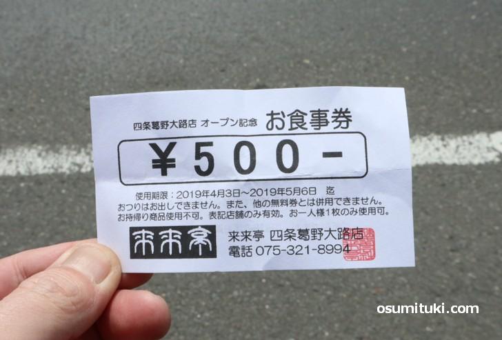 お食事券が当たる大抽選会で引いた500円券