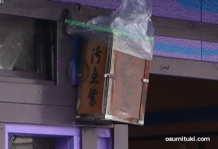 汚点紫(しみむらさき)が円町で復活です