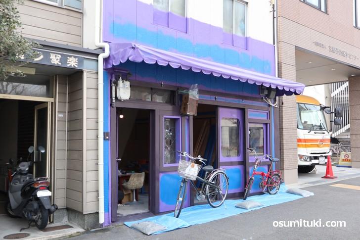 汚点紫(しみむらさき)復活の場所は京都アスニーすぐ南西