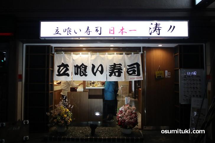 JR京都駅前にオープンした立喰い寿司「涛〃(TOUTOU)」