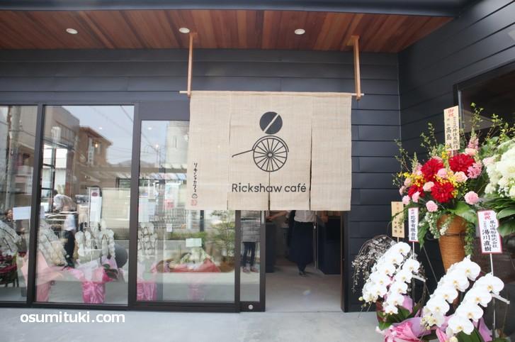 リキシャカフェ(Rickshaw café)が新店オープン