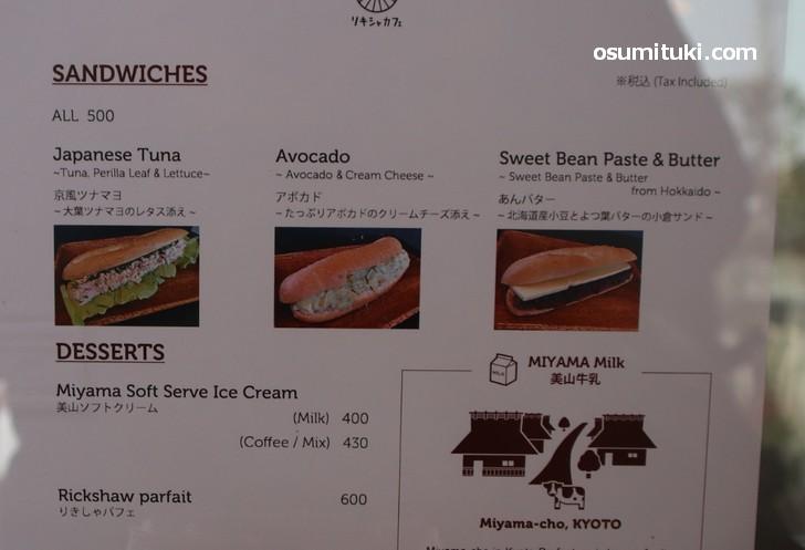フードはサンドイッチとパフェやアイスなど