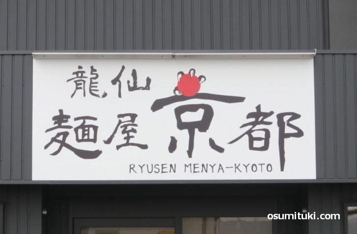 京都府城陽市寺田の城陽JCT近くで建設中のラーメン店は「麺屋 京都 龍仙 城陽店」