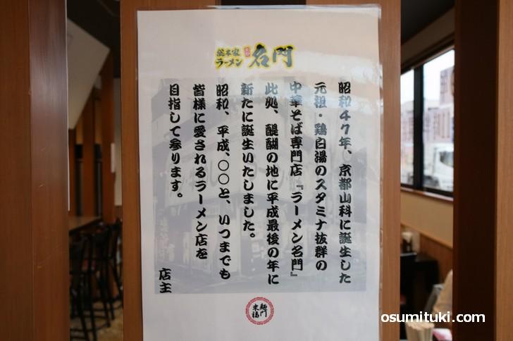 総本家 ラーメン名門は「ラーメン名門 勧修寺店」の味と屋号を継承しているする貼紙