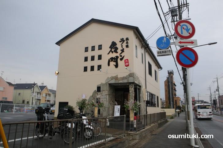 総本家 ラーメン名門、醍醐街道沿いにあります