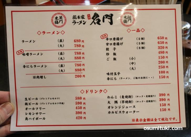 ラーメンは680円から(総本家 ラーメン名門)