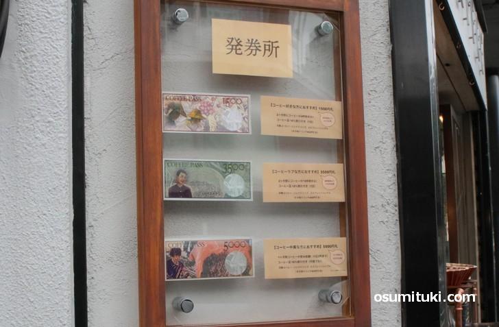 オリジナルチケット「豆札」の販売も行われています