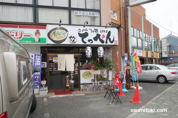 宇治市から久御山へ移転してきたラーメン店「らぁ麺 つけ麺 油そば てっぺん」