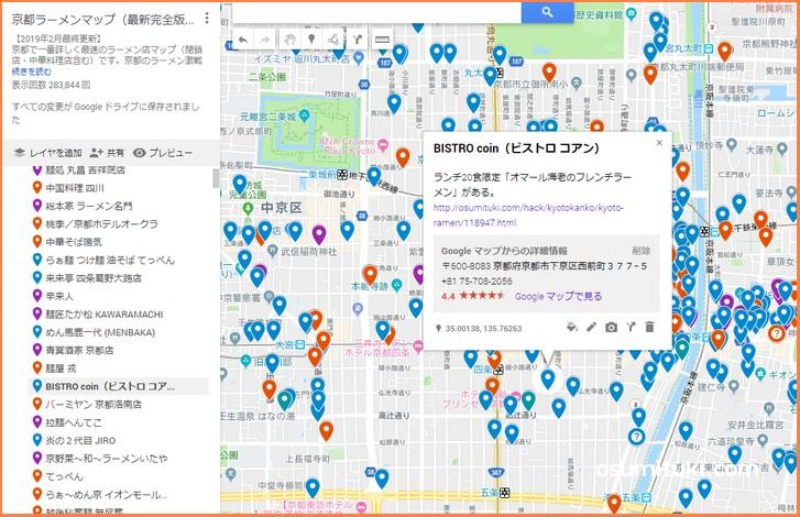 京都ラーメンマップ(2019年3月号)